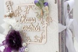 Выбираем свадебный фотоальбом