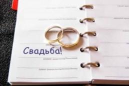 План подготовки к свадебному торжеству